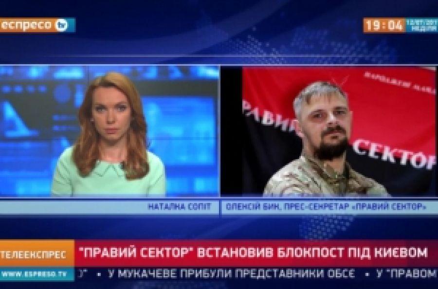 ПС выставил блокпост на Житомирской трассе под Киевом - пресс-секретарь ПС