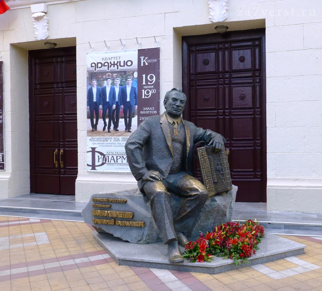 Краснодар, Пономаренко