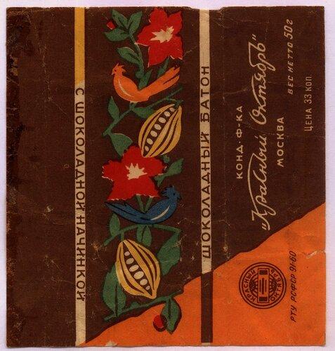 Шоколадный батончик (Красный  Октябрь).jpg