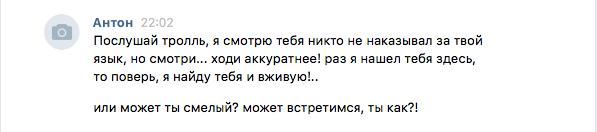 Антон Боб, 4.png
