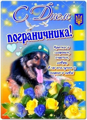 Открытки. С днем пограничника! Украина открытки фото рисунки картинки поздравления