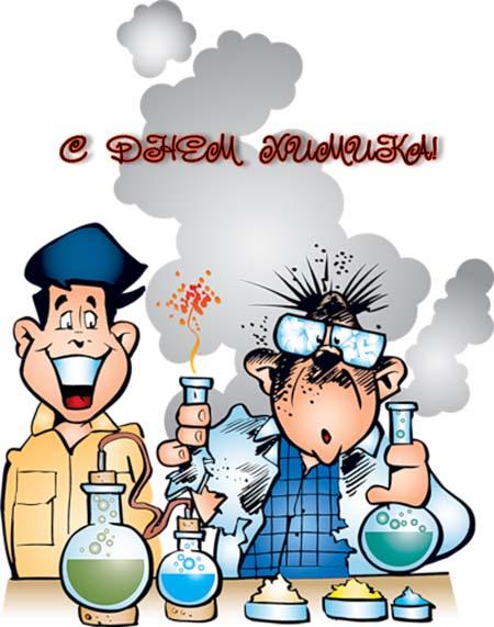 День химика полон неожиданностей