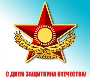 7 Мая – День защитника Отечества в Казахстане!