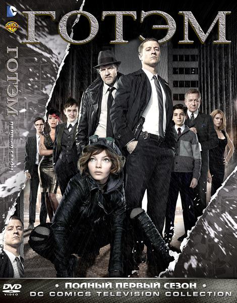 Готэм (1 сезон: 1-22 серии из 22) / Gotham / 2014-2015 / ПМ (NewStudio) / WEB-DLRip + WEB-DL (720p)
