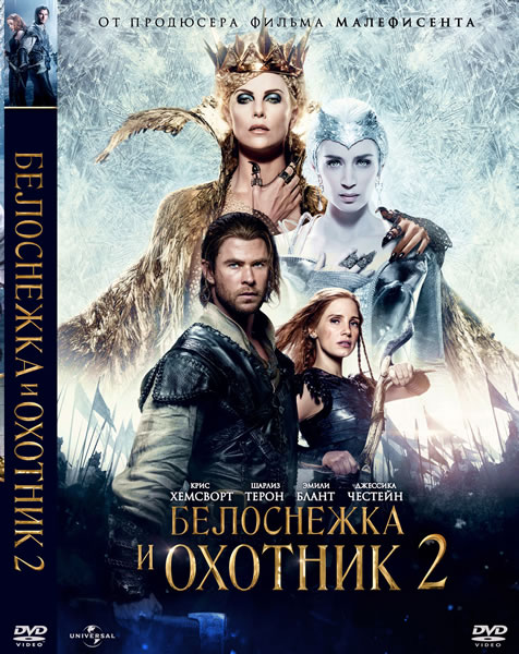 Белоснежка и Охотник 2 / The Huntsman: Winter's War (2016/BDRip/HDRip/3D)