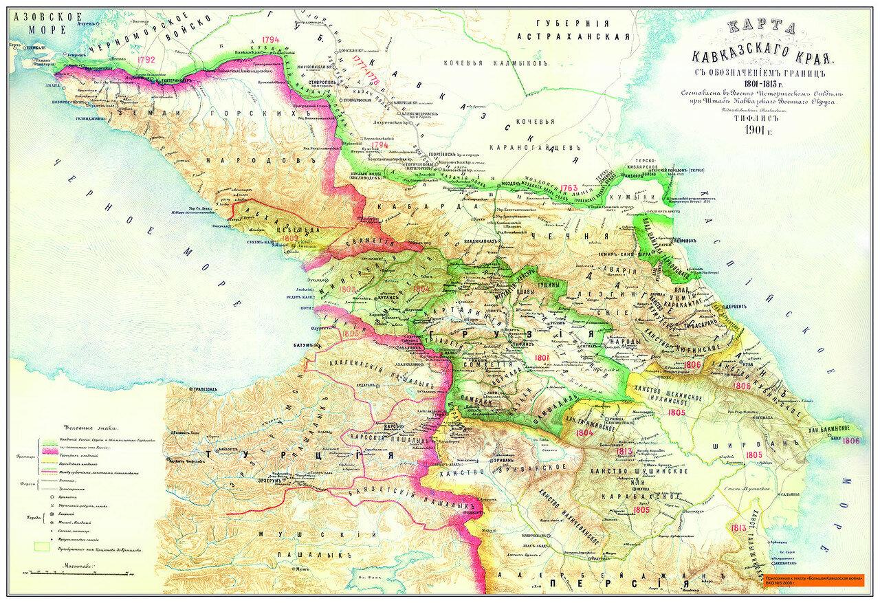Карта_Кавказского_края_(1801-1813)..jpg