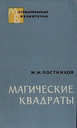 Аудиокнига Магические квадраты - Постников М.М.