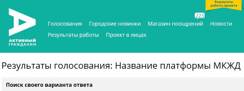 Название платформы МКЖД