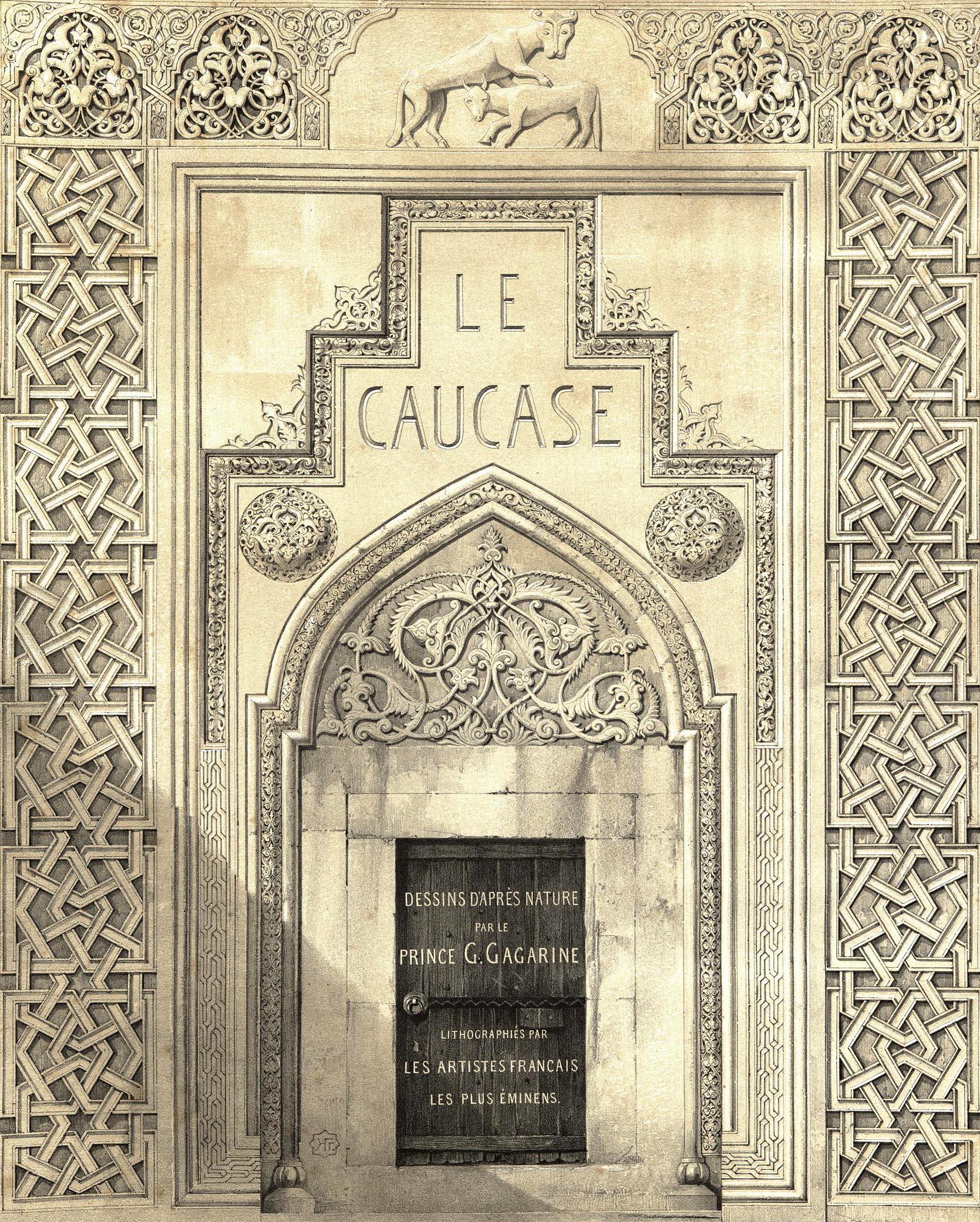 Титульный лист издания, изображен монастырь Гегард (Армения, внесён ЮНЕСКО в список объектов Всемирного культурного наследия)