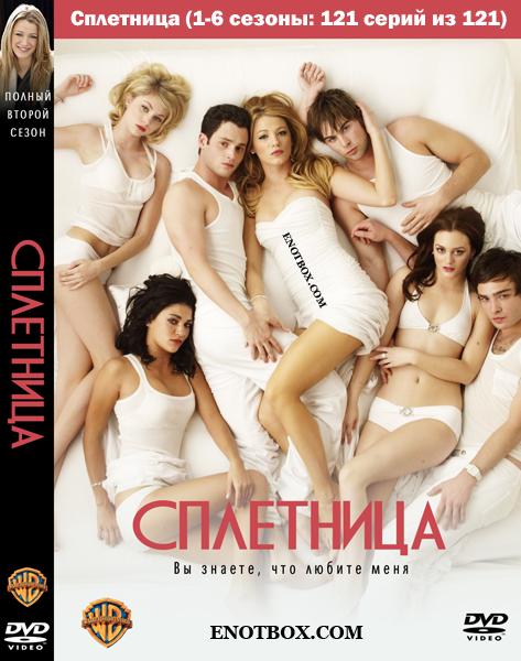 Сплетница (1-6 сезоны: 121 серий из 121) / Gossip Girl / 2007-2012 / WEB-DLRip