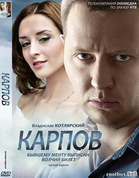 Карпов (1-3 сезоны: 1-94 серии из 94 + Послесловие) / 2012-2014 / РУ / SATRip