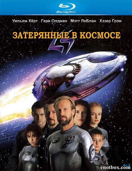Затерянные в космосе / Lost in Space (1998/BDRip/HDRip)
