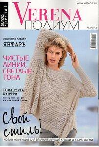 подиум №2 2016 - 145 руб