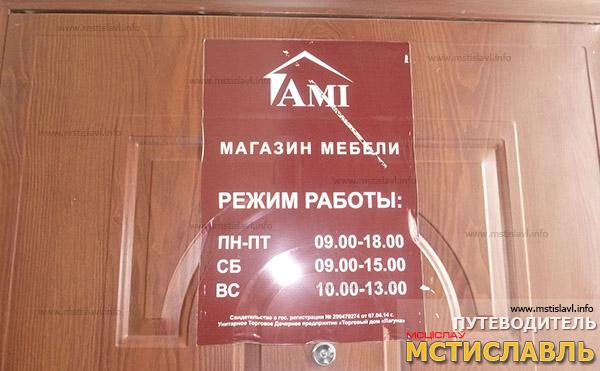 АМИ-мебель
