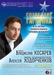 10.04.16 АСО, Дирижер – А. ХОДОРЧЕНКОВ