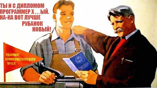 Пародии На Советские Демотиваторы
