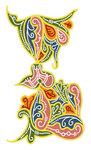 Буквица Б (буки), 16 век