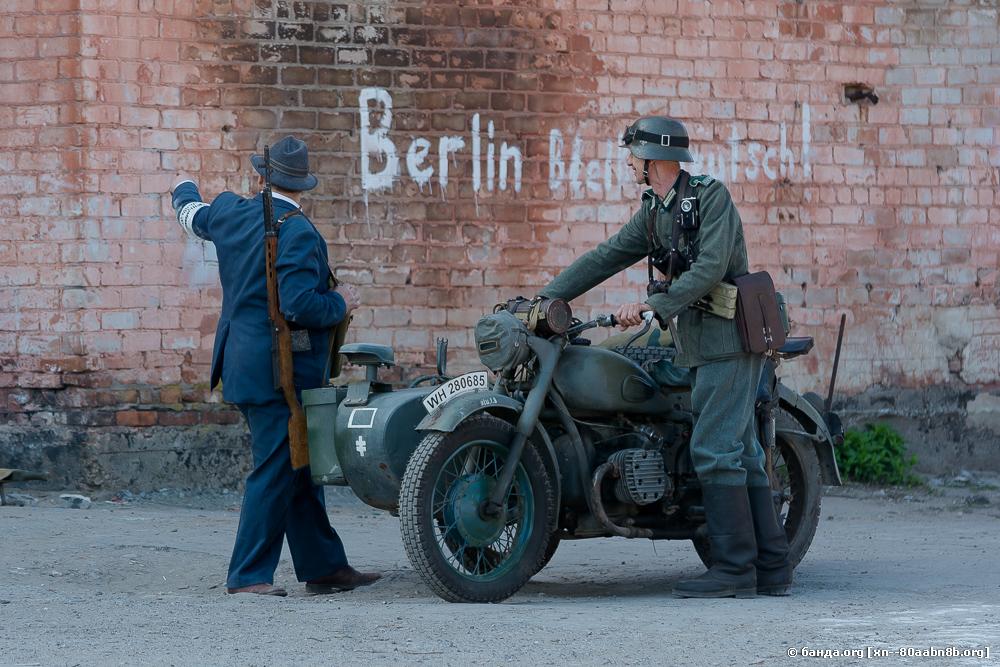 Битва за Берлин / 2016 год