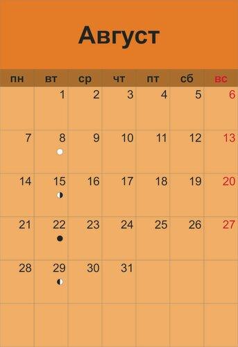 лунный календарь  август 2017
