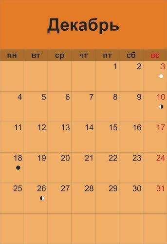 лунный календарь  декабрь 2017