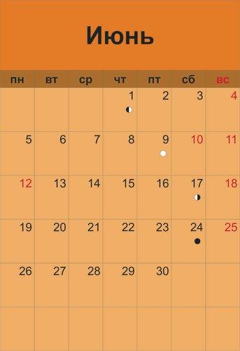 лунный календарь  июнь 2017