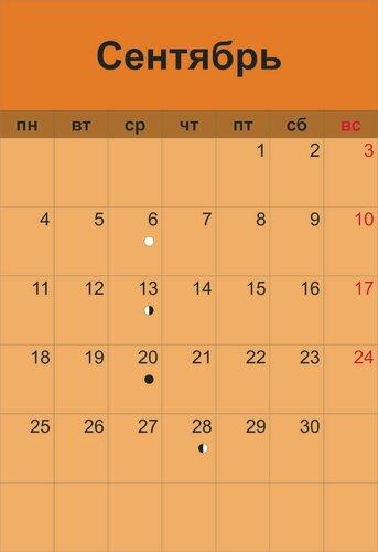 лунный календарь  сентябрь 2017
