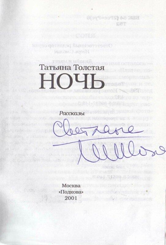 Татьяна Никитишна Толстая, Ночь