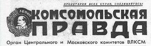 «Комсомольская правда», 16 января 1942 года