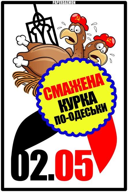 Провокаторский плакат Мырзина к второй годовщине 2 мая 2014-го в Одессе