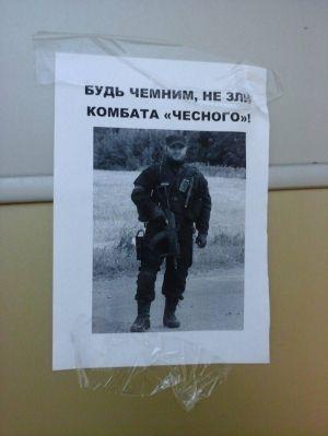 Неизвестные закарпатцы поддержали командира Мукачевских повстанцев