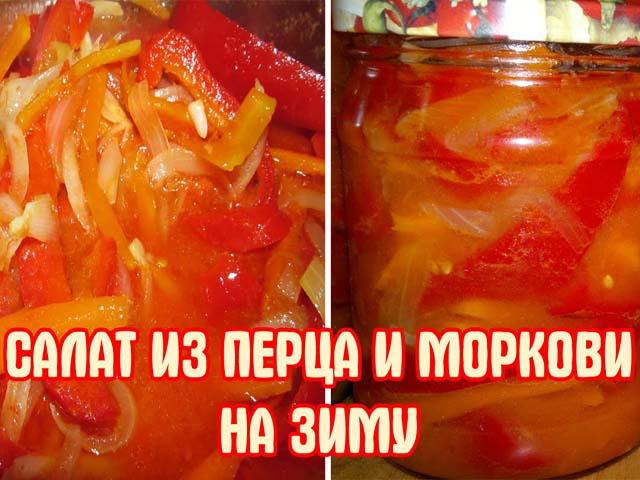Салат из лука и моркови на зиму рецепты