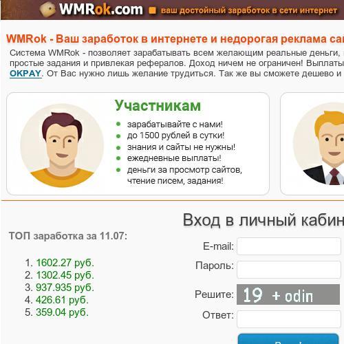 Заработок в интернете на WMRok!