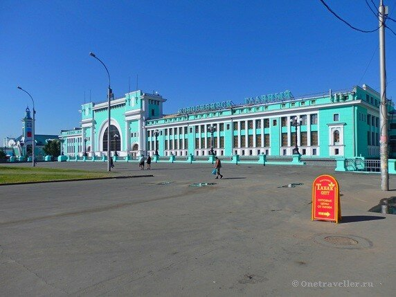 Новосибирск. Железнодорожный вокзал Новосибирск-Главный