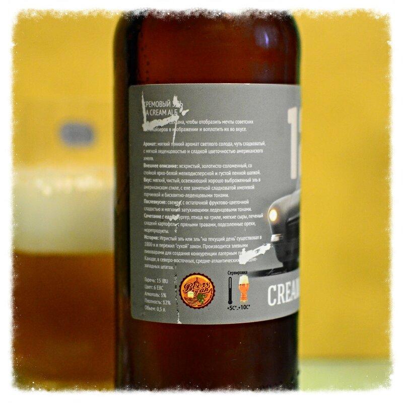 BeersFan 12 Cream Ale