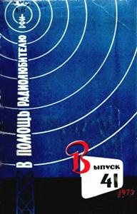 Журнал: В помощь радиолюбителю - Страница 2 0_1471e7_ea7699d9_M