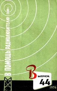 Журнал: В помощь радиолюбителю - Страница 2 0_1471ea_8c5e2d35_M