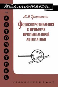 Серия: Библиотека по автоматике - Страница 2 0_149294_ff156b72_orig