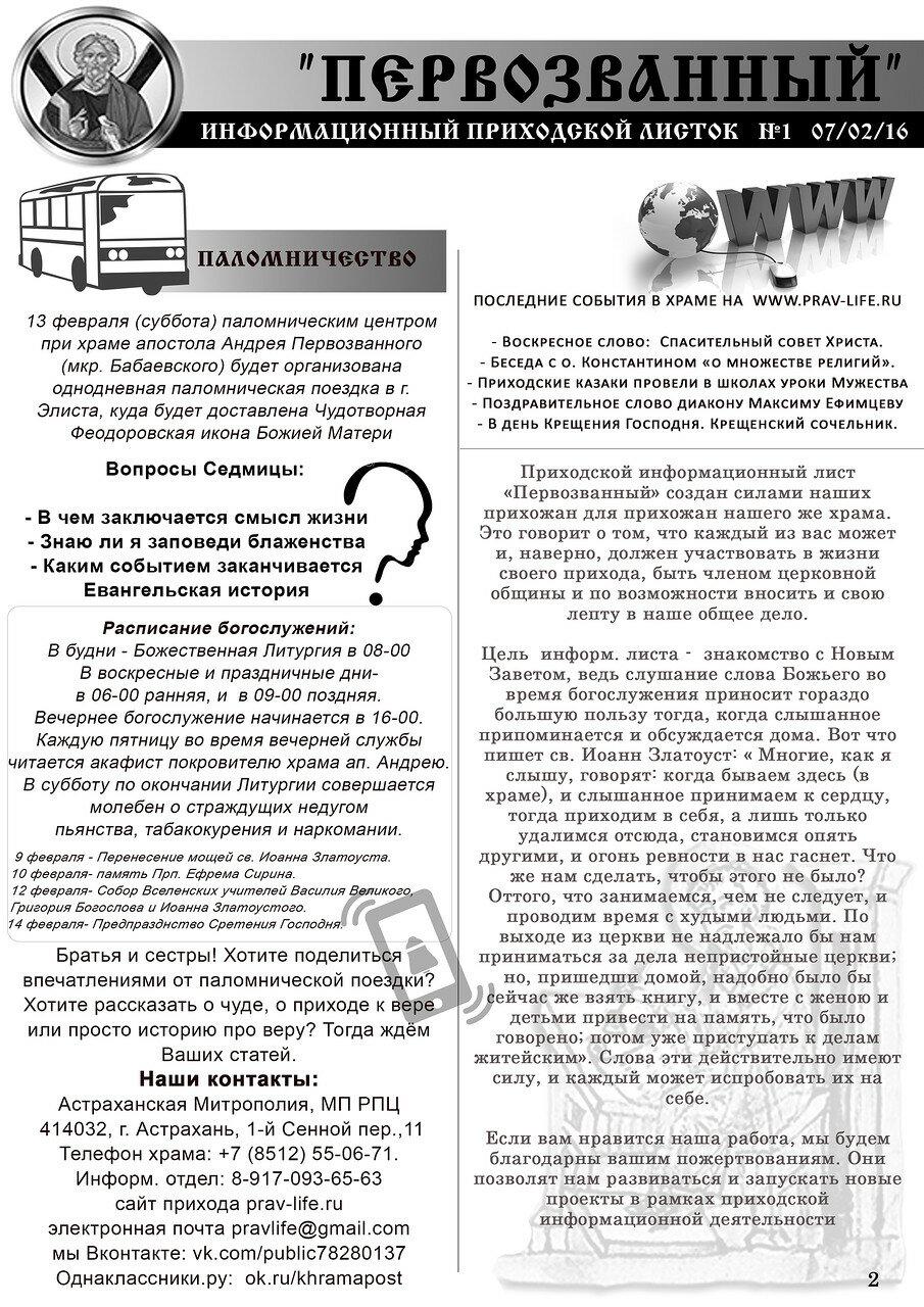 информ лист  (2) номер 1.jpg