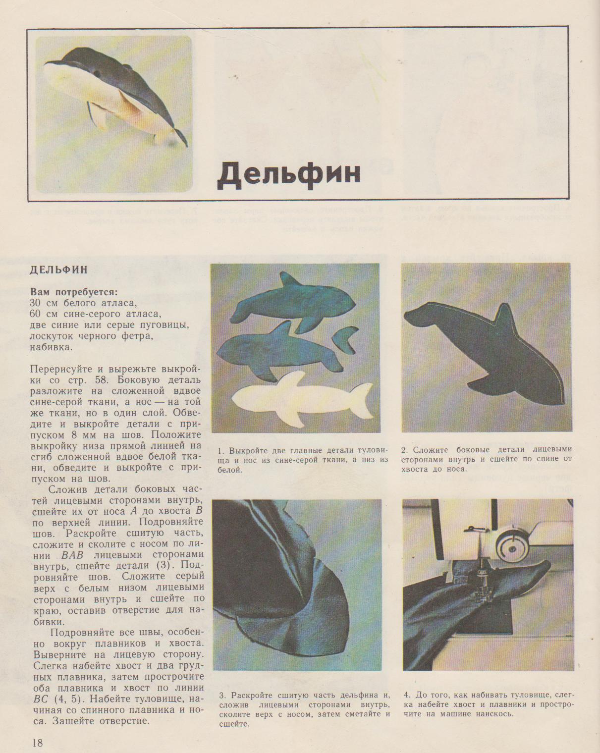 Выкройки мягкие игрушки своими руками дельфин