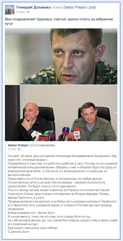 Сегодня, 26 июня, день рождения Александра Владимировича Захарченко.
