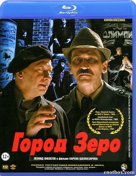 Город Зеро (1989/Blu-Ray/BDRip/HDRip)