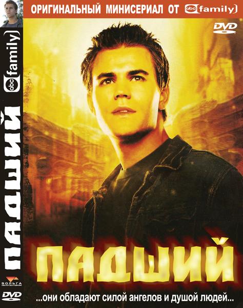 Падший (1 сезон: 3 серии из 3) / Fallen / 2006-2007 / ПД (НТВ+) / HDRip + BDRip (720p)