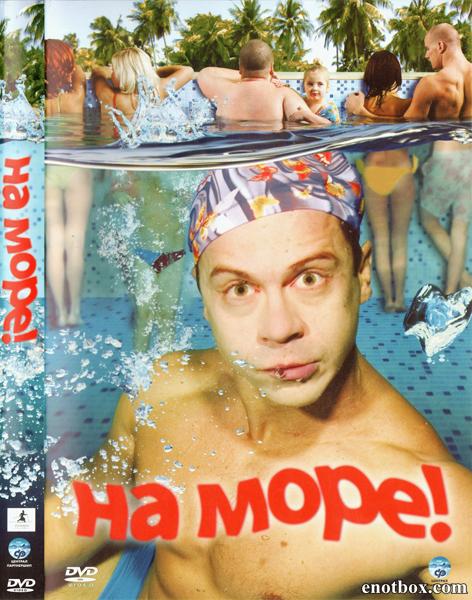 На море! (2008/HDTV/DVDRip)