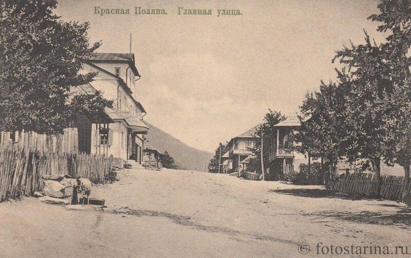 539R._Krasnaya_Polyana._Glavnaya_ulica..jpg
