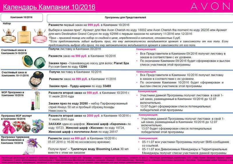 КАЛЕНДАРЬ КАМПАНИИ 10_2016