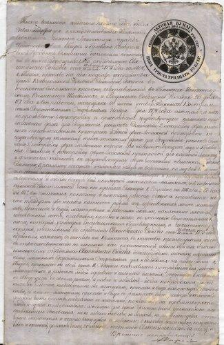 ГАКО, ф. 432, оп. 1, д. 4560, л. 1