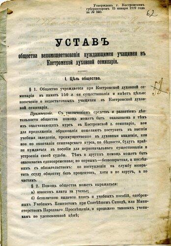 ГАКО, ф. 432, оп. 1, д. 3902, л. 62