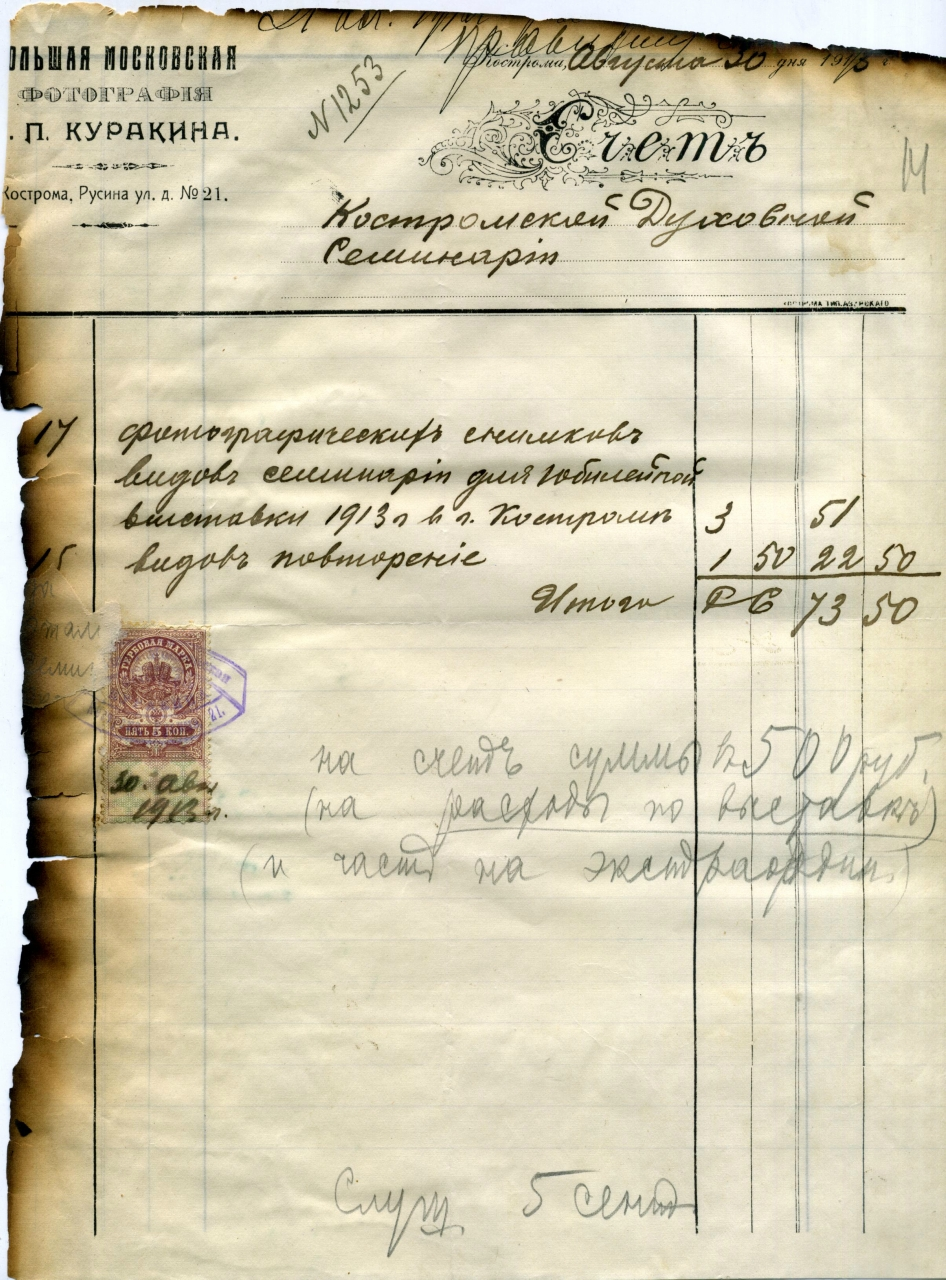 <a href='http://kosarchive.ru/expo39'>ГАКО, ф. 432, оп. 1, д. 4349, л. 14</a>
