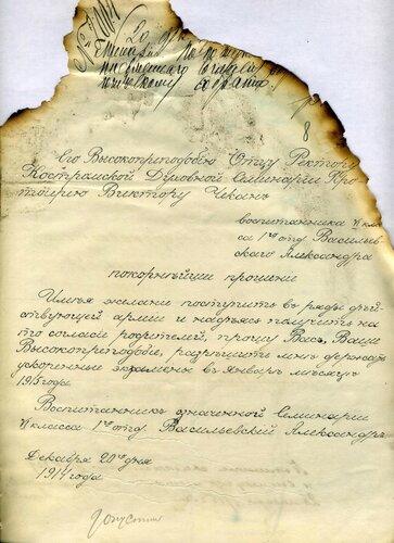 ГАКО, ф. 432, оп. 1, д. 4406, л. 8