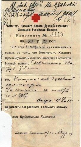 ГАКО, ф. 432, оп. 1, д. 4398, л. 4